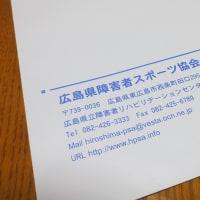 広島県障害者スポーツ協会強化選手A指定