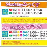 香川県のFMラジオFM SUNの番組「Weekdayみっくすプラス」に楽曲が採用されました