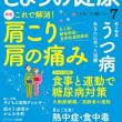 NHKきょうの健康テキスト 7月号