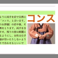 ■オカシナお辞儀・【いつの間にか蔓延】