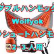 ダブルハンモック Wolfyok パラシュートハンモック 2~3人用
