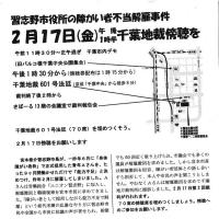 習志野市障がい者解雇裁判第2回口頭弁論(2/17)