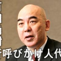 百田氏「視聴者の会」代表に就任