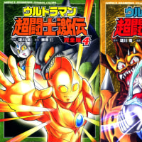 ウルトラマン超闘士激伝・完全版2