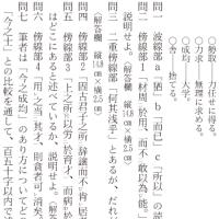 名古屋大学・国語 3