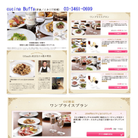 よみうりカルチャー cucina Buffa 隠れ家レストランで前菜,パスタ,デザートが選べる贅沢全4品!