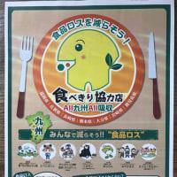 「0円キッチン」 長崎特別上映会 終了しました。