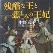 残酷な王と悲しみの王妃 中野京子 集英社文庫