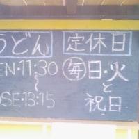 2016・10・22(土)…松家製麺@倉敷市児島上の町「釜あげうどん、ざるうどん」