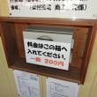 №1052 温泉リポート・・・!(百合居温泉)