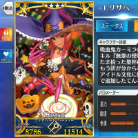 【ゲーム雑記】Fate/Grand Order 図鑑#61:エリザベート・バートリー〔ハロウィン〕