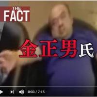 重要証言「中国はアメリカ亡命を望む金正男を北に暗殺させた」【ザ・ファクト】