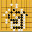 囲碁死活57 古典