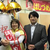 【速報】宮崎・国富町議選で幸福実現党公認候補が当選