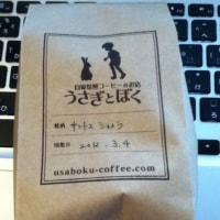 大阪の自家焙煎の喫茶店「うさぎとぼく」