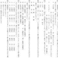 同志社女子大学・国語 2