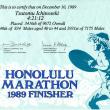 25年前(1989.12.10)のハワイ・ホノルルマラソン体験記