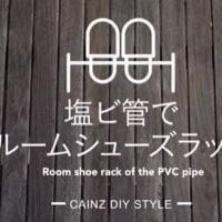 【CAINZ DIY STYLE】塩ビ管でルームシューズラック
