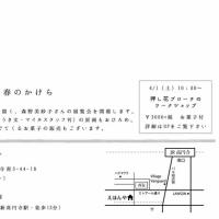 2017年3/17(金)~ 4/2(日)、森野美紗子 展覧会「春のかけら」を1階ギャラリーで開催します。