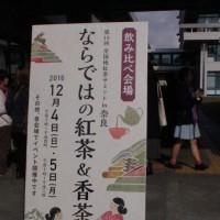 帰ってきました・・・「全国地紅茶サミットin奈良」・・・すごい人出でした。