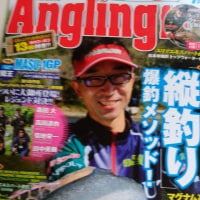 アングリングファン!