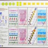 理化学研究所創立100周年 記念切手発行