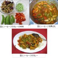 豆とソーセージのカレー