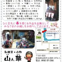 山ん華イベント2015'