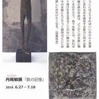 個展「鉄の記憶」最終週在廊予定日