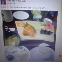 その2 元気回復で昼食と夕食は寿司東京で!!動画いっぱい!!