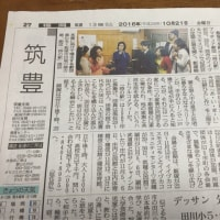 今日の朝日新聞です‼️