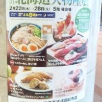 北海道大物産展