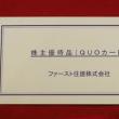 【株主優待・配当】ファースト住建(東1・8917) ~クオカード(500円)~