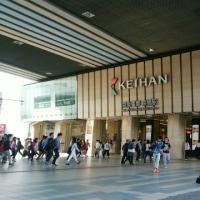 京阪電車・京橋駅。