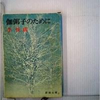 李恢成「伽倻子のために」(新潮文庫,1975年)