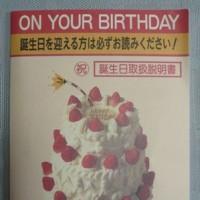誕生日取扱説明書