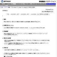 NTTひかり電話ルーターの脆弱性について、