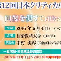 第12回日本クリティカルケア看護学会学術集会