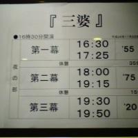 三婆・・・☆☆ 新橋演舞場にて