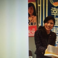 神武副党首と握手&記念撮影! 於:パシフィコ横浜 国立大ホール(1/9)