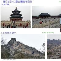 「天子蒙塵」に思いを馳せる   -北京、天津-