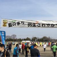 2017羽生さわやかマラソン