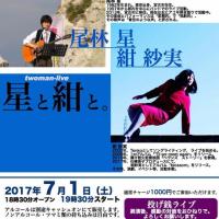 7月1日(土)尾林星・紺紗実ツーマンライブ