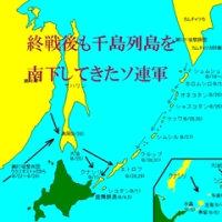 北方領土:今までの日本の対応がマズかった・・・・。 いつもの抗議だけでは効果なし。