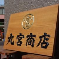 丸宮商店様の木彫看板