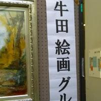 「牛田絵画グループ」展
