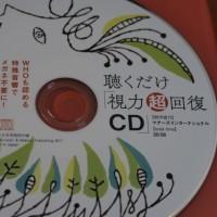 これは効いた・視力回復CD