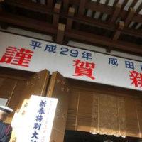 成田山でお参りした後には「駿河屋」でうな重だ!