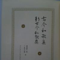 古今集 新古今集 フランクリン・ライブラリー 蔵書