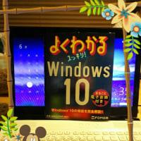 Windows10の勉強中でござる。